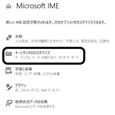 MicrosoftIMEの画像